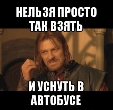 NeSpatAvtobus