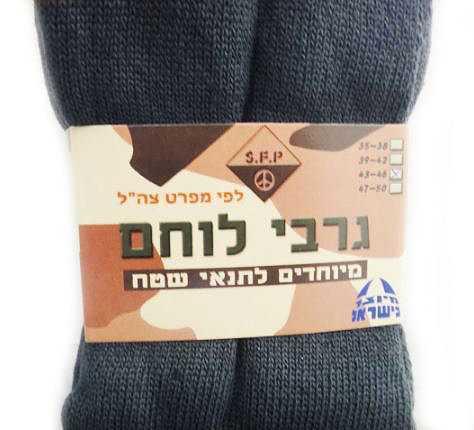 Army socks SFP