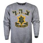 IDF Zahal Sweatshirt